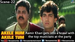 Download Aamir Khan gets into a brawl with the Top Musicians at the Party (Akele Hum Akele Tum) Mp3