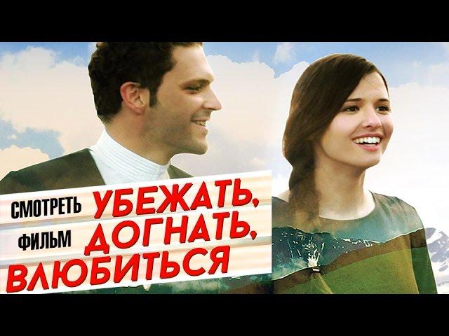 Убежать, Догнать, Влюбиться / Смотреть весь фильм HD