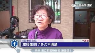 疑電暖爐釀火警 8旬老翁嗆傷送醫│三立新聞台 thumbnail