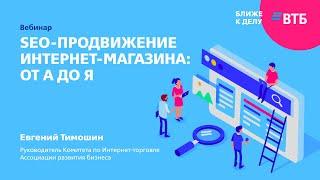 SEO-продвижение Интернет-магазина: от А до Я