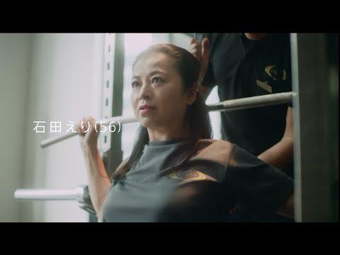 """""""56歳""""石田えり、ライザップでグラビア体型に変身 水着姿も披露"""