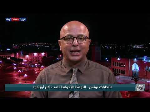 انتخابات تونس.. النهضة الإخوانية تلعب أكبر أوراقها  - نشر قبل 14 ساعة