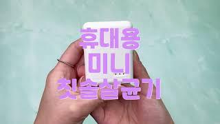 [엠톡액티브] 휴대용 미니 칫솔살균기
