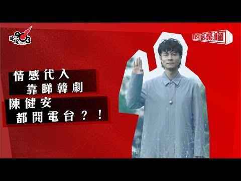 情感代入靠睇韓劇 陳健安都開電台?!