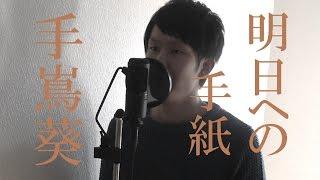 手嶌葵/明日への手紙『いつかこの恋を思い出してきっと泣いてしまう』主題歌(cover) -ちょろお-