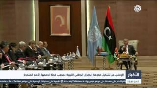 التلفزيون العربي | الإعلان عن تشكيل حكومة الوفاق الوطني الليبية بموجب خطة تدعمها الأمم المتحدة