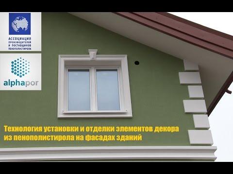 Технология изготовления декорэлементов из пенополистирола на фасаде здания