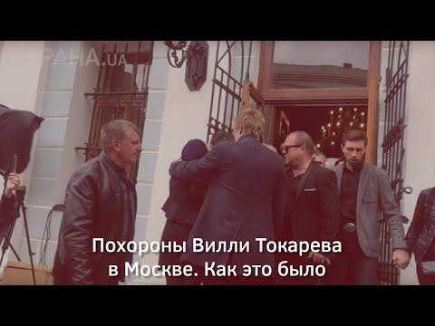 Похороны Вилли Токарева в Москве. Как это было | Страна.ua