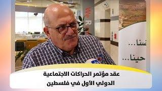 عقد مؤتمر الحراكات الاجتماعية الدولي الأول في فلسطين