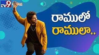 'Ala Vaikunthapuramulo' song Ramuloo Ramulaa : Allu Arjun gives the next party anthem - TV9