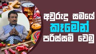 අවුරුදු සමයේ කෑමෙන් පරිස්සම් වෙමු | Piyum Vila | 16 - 04 - 2021 | SiyathaTV Thumbnail