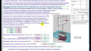 видео Расчет несущей способности оснований фундаментов | Строительный справочник | материалы - конструкции - технологии