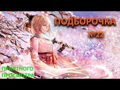 FUNNY COUB № 22 I anime I mycoubs I anime amv I gif I mega coub