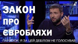 Я ЗА ЦЕЙ ДЕБІЛІЗМ НЕ ГОЛОСУВАВ: Володимир Парасюк про закон про євробляхи