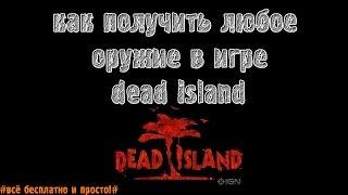 как получить ЛЮБОЕ оружие в Dead Island