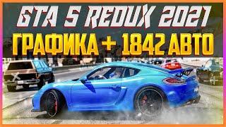 GTA 5 REDUX 2021 - ГРАФИКА + 1842 АВТО