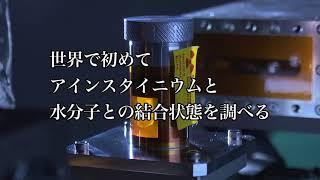 99番元素アインスタイニウムが拓く重元素核科学