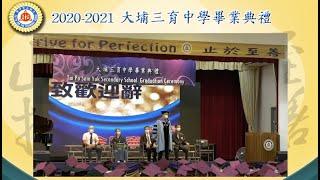 Publication Date: 2021-05-31 | Video Title: 2020-2021 TPSY Graduation Cere