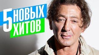 Григорий Лепс  - 5 новых хитов 2018
