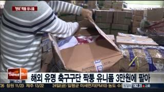 '맨유·레알' 중국산 짝퉁 유니폼 137만 점 국내 유…