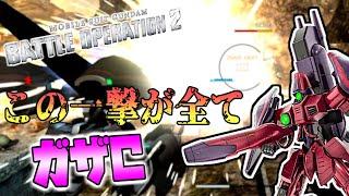 【バトオペ2】圧倒的に弱機体認定されているガザCの乗り方を教えちゃいます!【解説】
