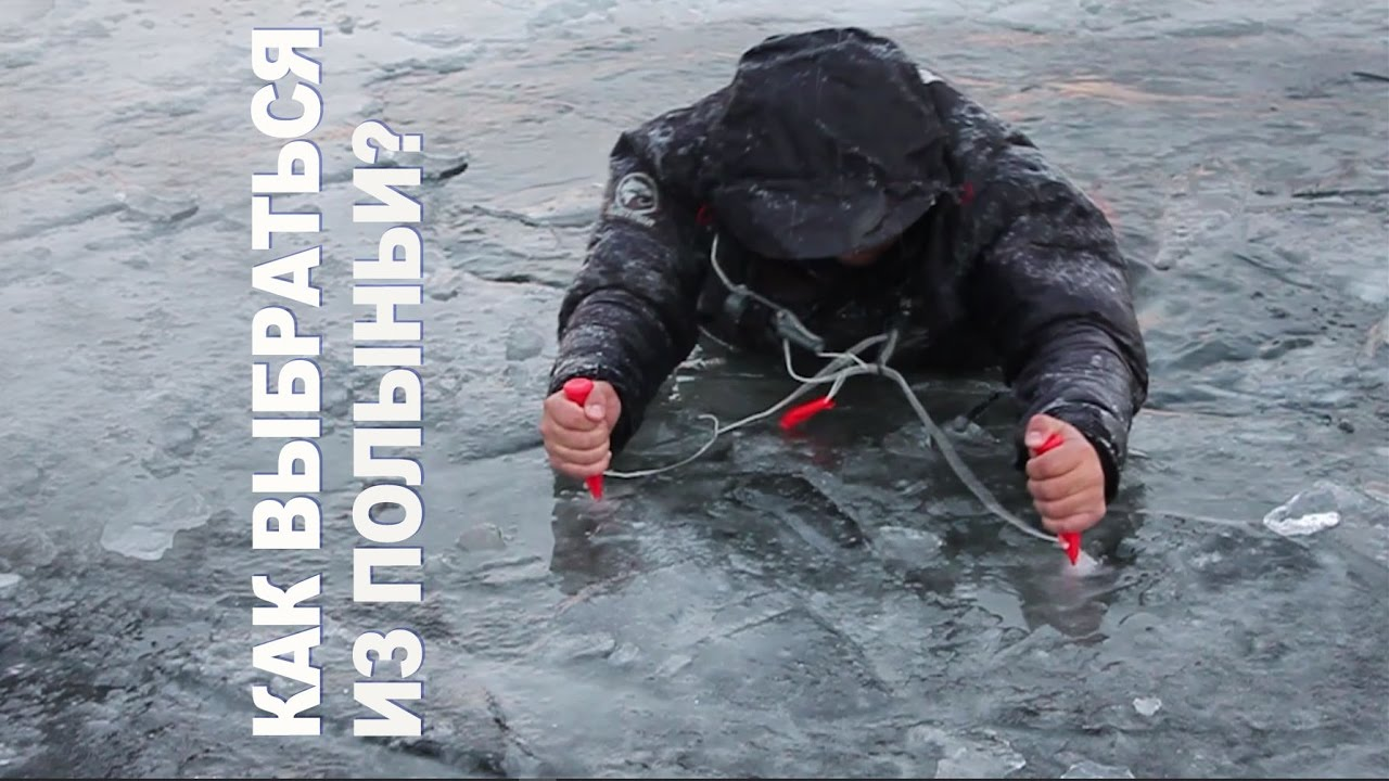 Как выбраться из полыньи. Опасность первого тонкого льда
