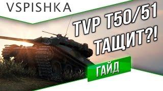 Skoda TVP T50/51 Тащит в Сливах? от Вспышки