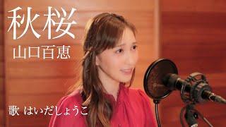 いつも見てくださって、ありがとうございます! 今回は、名曲「秋桜」を歌わせていただきました。 この曲を聴くと、歌詞と自分自身の気持ちが重なり、涙が出てきます。 母と娘 ...