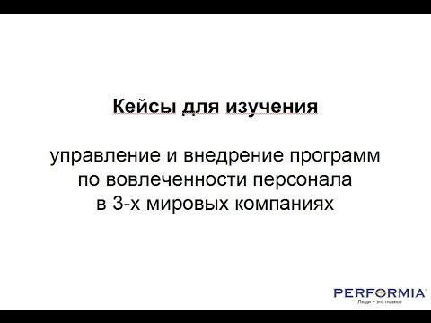 Кейсы для изучения - 3 мировые компании - Фрагмент семинара Ярослава Каплана