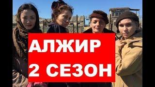 АЛЖИР 2 Сезон. БУДЕТ ЛИ ПРОДОЛЖЕНИЕ?. Анонс и дата выхода