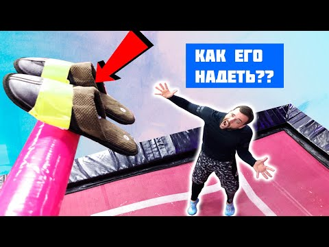 КТО наденет ТАПОК ПОЛУЧИТ 100.000 рублей | Нереальный батутный челлендж