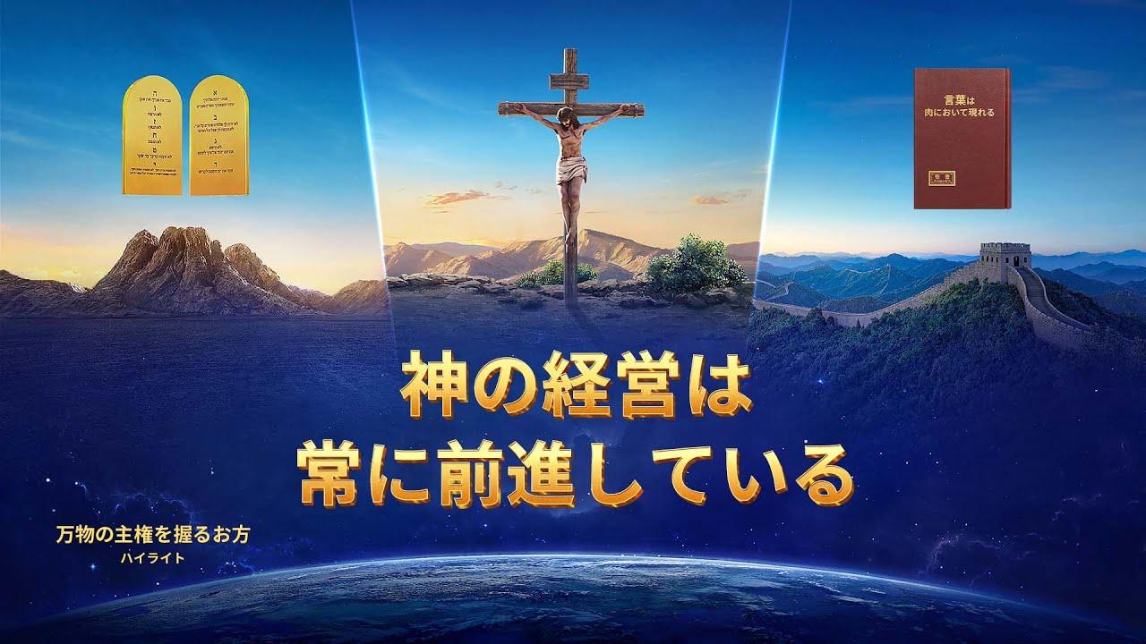 HDドキュメンタリー 「万物の主権を握るお方」抜粋シーン(15)神の経営は常に前進している