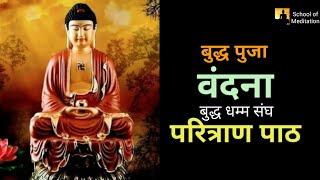 #Buddha Vandana, #परित्राणपाठ, #बुद्ध पूजा,