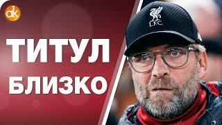 30 ЛЕТ ОЖИДАНИЯ ЗАКАНЧИВАЮТСЯ? Обзор матча Ливерпуль 3:1 Манчестер Сити