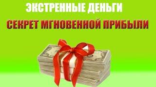Экстренные деньги. Секрет мгновенной прибыли!(Забирайте бемплатный бонус - http://virusbloging.ru/bonus1/ Я не просто так назвал эток курс особым. Он на самом деле являе..., 2014-09-10T14:26:30.000Z)