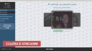 Вк лайк заработок денег   2400 руб в день