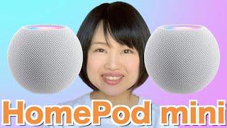 HomePod mini開封!何ができる?設定&使い方を紹介