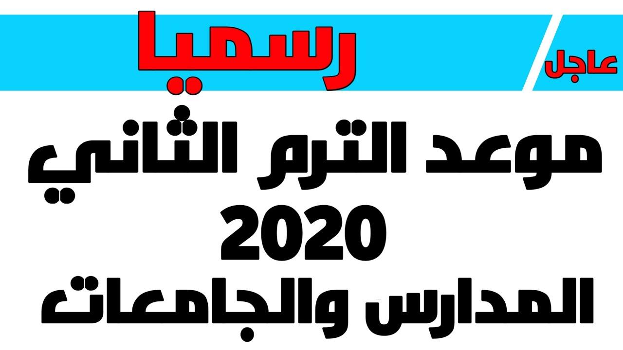 رسميا موعد الدراسه الترم الثاني 2020 في المدارس و الجامعات الخاصة والحكوميه Youtube