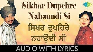 Sikhar Dupehre Nahaundi Si with lyrics | ਸਿਖਰ ਦੁਪਹਿਰੇ ਨਹਾਉਂਦੀ ਸੀ | Amar Singh Chamkila | Amarjot