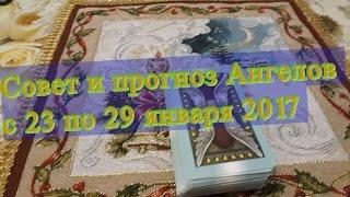С 23 по 29 января - прогноз на неделю на картах Таро от Ангелов и эксперта Ксении Матташ