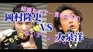 ごちそうさまを言えない大泉VSおめでとうを言わない岡村隆史」