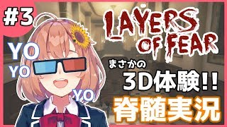 [LIVE] #3【打倒】(🌻・ワ・)<Layers of Fear やる 【じゃみじゃみ】