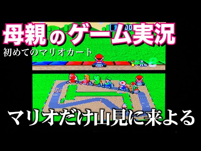 【母のゲーム実況】初めてのマリオカート