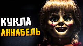 Аннабель: МонстрОбзор фильмов ужасов «Заклятие»