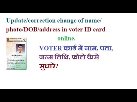 how to change voting address