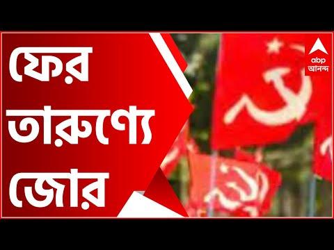 WB Politics: ফের নতুন প্রজন্মকে দায়িত্ব দেওয়ার দিকেই ঝুঁকছে CPM-র রাজ্য কমিটি | Bangla News