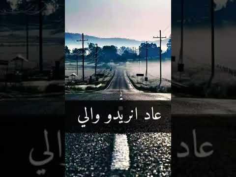 محمد اللافي محمد بوسته ماعاد انريدو والي ولاعاد صاحب ولا غلا