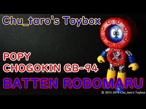 【超合金】POPY CHOGOKIN GB-94 『BATTEN ROBOMARU』【バッテンロボ丸】