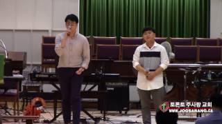 오해 - 토론토주사랑교회 주일예배 헌금특송 (김한진,송은석)