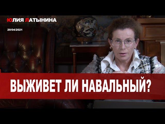 Юлия Латынина / Выживет ли Навальный? / LatyninaTV /